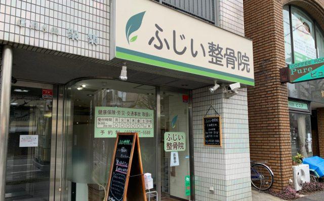 丸太町七本松バス停(東行き)の目の前に当院があります。