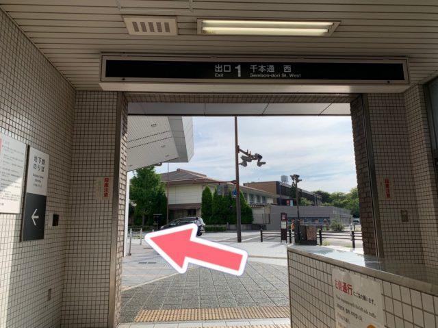 出口を出たら左側に曲がり真っ直ぐ進みます。