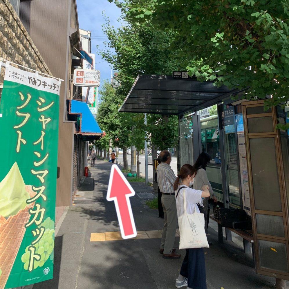 バスを降りて右側に真っ直ぐ進みます。